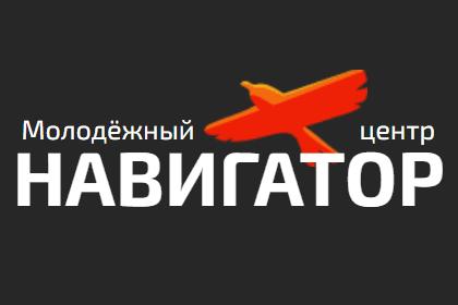 Молодёжный центр «Навигатор» Щелково