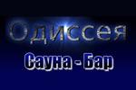 Логотип Одиссея (сауна) - Справочник Щелково