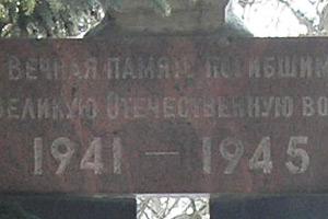 Щелково, Вечная память погибшим в Великую Отечественную войну 1941—1945 (памятник)