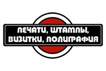 Логотип Печати, штампы, визитки - Справочник Щелково