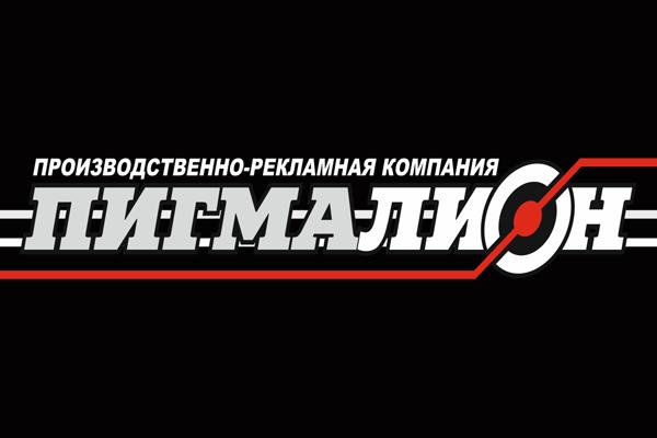 ПРК «Пигмалион» Щелково