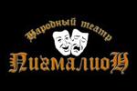 Логотип Пигмалион (народный театр) Щелково - Справочник Щелково