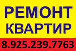 Логотип Стройтех плюс Щелково - Справочник Щелково
