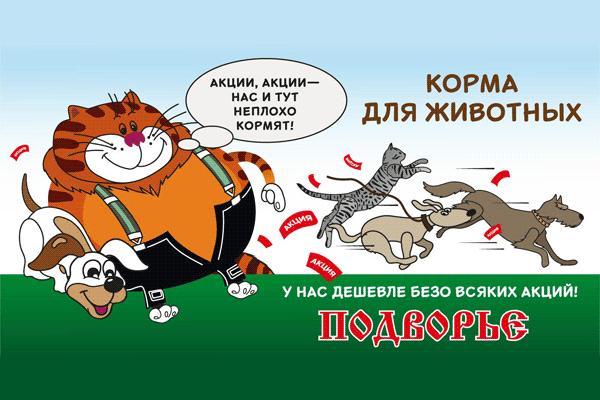 Щелково, Подворье (магазин кормов итоваров для сада)