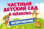 Логотип Позитивчик (частный детский сад) - Справочник Щелково