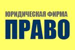 Юридическая фирма «Право» Щелково