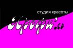 Щелково, Профиль (студия красоты)