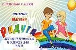 Логотип Радуга (интернет-магазин) - Справочник Щелково