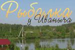 Логотип Рыбалка у Иваныча (рыболовный клуб) Щелково - Справочник Щелково