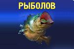 Щелково, Рыболов (магазин)