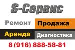Щелково, S-Сервис (ремонтинструмента)