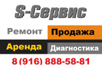 Логотип S-Сервис (ремонт инструмента) Щелково - Справочник Щелково