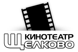 Щёлково (кинотеатр) Щелково