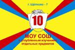 Щелково, СОШ № 10 с УИОП ЩМР МО