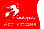 Логотип Арт-студия «Сказка» Щелково - Справочник Щелково