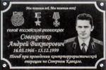 Щелково, Мемориальная доска Герою Российской Федерации А.В.Совгиренко