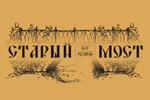 Логотип Старый мост (бар-ресторан) Щелково - Справочник Щелково