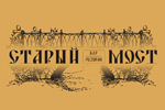 Щелково, Старый мост (бар-ресторан)