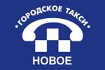 Щелково, Городское такси