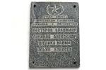 Логотип Мемориальная доска выпускникам химико-механического техникума, погибших в Афганистане Щелково - Справочник Щелково