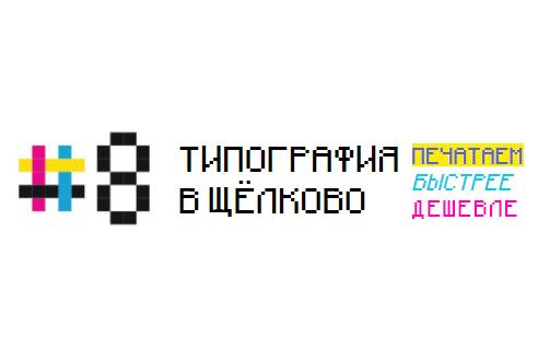 Щелково, Типография № 8