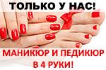 Студия дизайна Евгении Тухбеевой (маникюр и педикюр в Щелково) Щелково