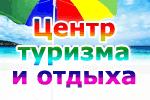 Логотип Центр туризма и отдыха (туристическое агентство) Щелково - Справочник Щелково