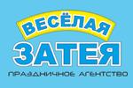 Щелково, Весёлая затея (праздничное агентство)