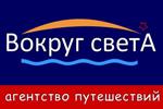 Логотип Вокруг света (агентство путешествий) - Справочник Щелково