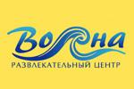 Логотип Развлекательный центр «Волна» Щелково - Справочник Щелково