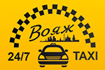 Щелково, Вояж (такси)