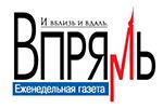 Логотип Впрямь (еженедельная газета) - Справочник Щелково