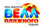 Велл (агентство пляжного отдыха) Щелково