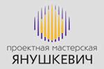 Щелково, Проектная мастерская Янушкевич