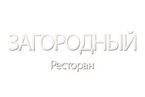 Загородный (ресторан) Щелково