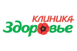 Логотип Здоровье (клиника) Щелково - Справочник Щелково