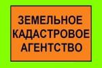 Щелково, Земельное кадастровое агентство
