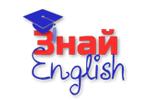 Логотип Знай English в Щелково (курсы английского языка) Щелково - Справочник Щелково
