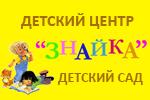 Логотип Знайка (детский центр г. Щелково) Щелково - Справочник Щелково