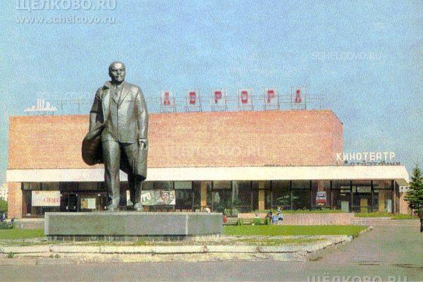 Фото памятник В. И. Ленину на площади Ленина в Щелково, на заднем плане— кинотеатр «Аврора» - Щелково.ru