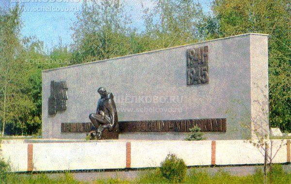 Фото мемориал воинам-химикам, погибшим в годы Великой Отечественной войны (г. Щелково, ул.Заводская) - Щелково.ru