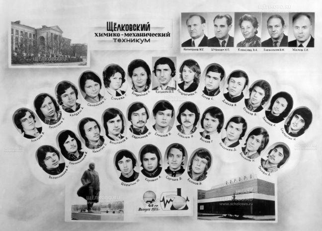 Фото выпуск 1976 года Щелковского химико-механического техникума, 46 группа - Щелково.ru