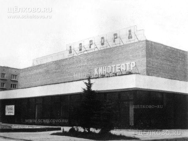 Фото кинотеатр «Аврора» на площади Ленина г. Щелково - Щелково.ru