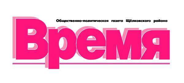 Фото логотип общественно-политической газеты Щелковского района «Время» образца 2006 г. - Щелково.ru