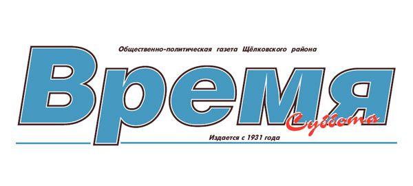 Фото логотип общественно-политической газеты Щелковского района «Время» образца 2009 г. - Щелково.ru