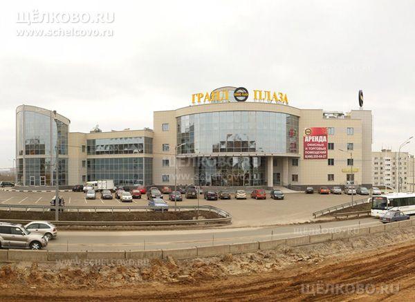 Фото торговый центр «Гранд Плаза» в Щелково (Фряновское шоссе, д.1) - Щелково.ru