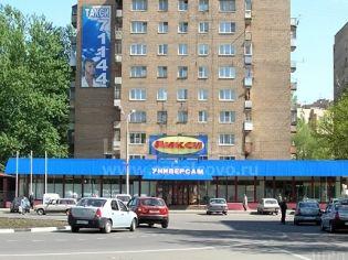 Щелково, улица Краснознаменская, 1