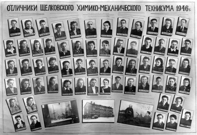 Фото отличники Щелковского химико-механического техникума, выпуск 1946 года - Щелково.ru