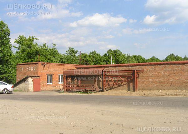 Фото въезд в гаражный кооператив «Заря» г. Щелково (Фряновское шоссе, д.3) - Щелково.ru