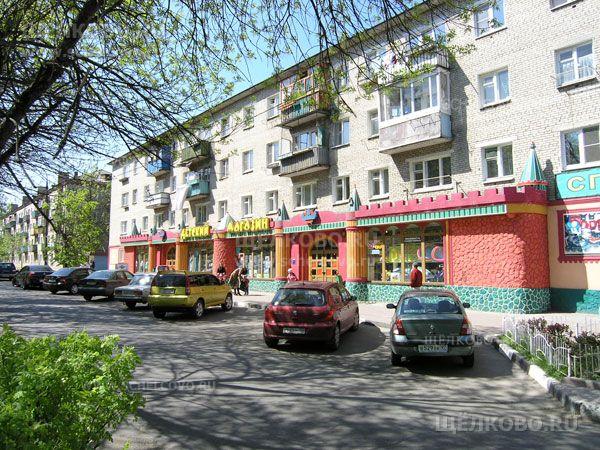 Фото г. Щелково, ул. Пушкина, дом 4 («Детский мир») - Щелково.ru
